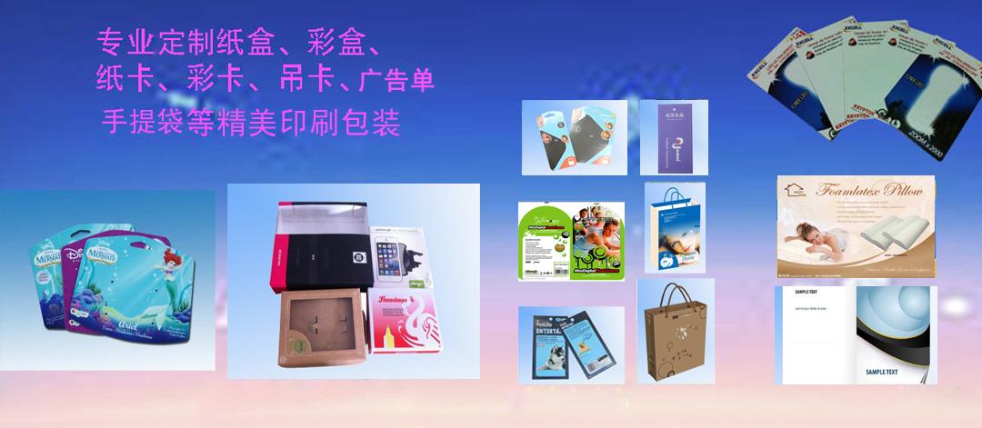 深圳贴纸印刷厂