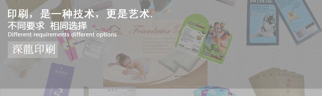 广东贴纸印刷厂