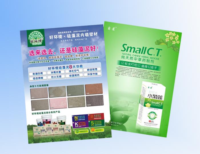 深圳广告单印刷厂家