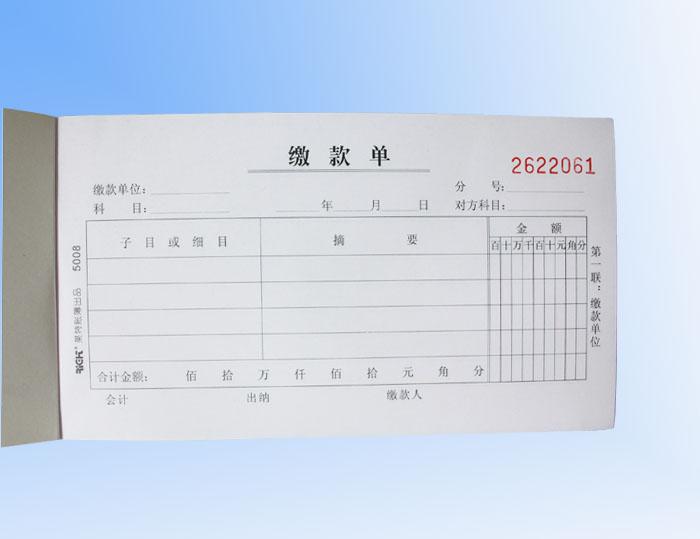 广东单据印刷厂家